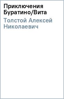 Приключения Буратино/Вита