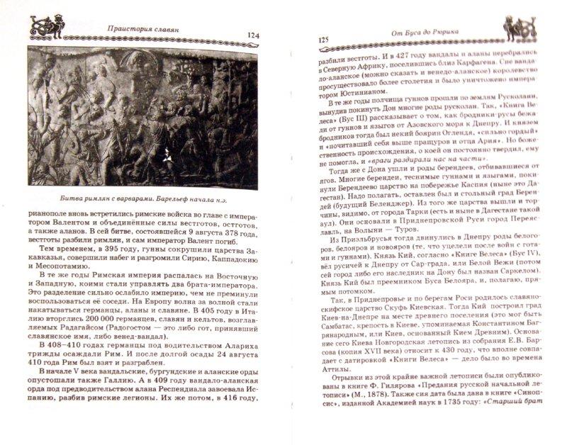 Иллюстрация 1 из 16 для Русь изначальная. Праистория Руси - Александр Асов | Лабиринт - книги. Источник: Лабиринт
