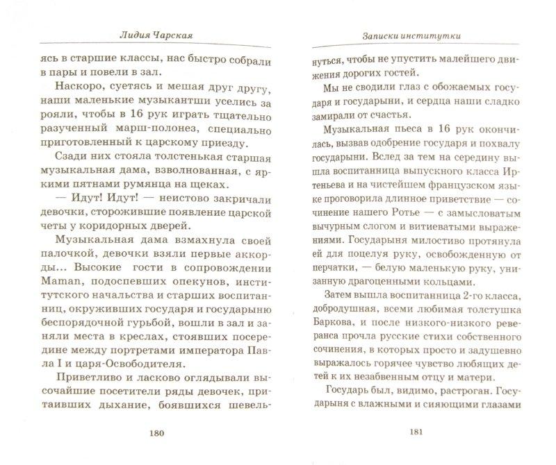 Иллюстрация 1 из 8 для Записки институтки - Лидия Чарская | Лабиринт - книги. Источник: Лабиринт