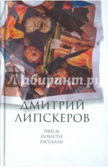 Собрание сочинений в 5 томах. Том 5. Пьесы, повести, рассказы