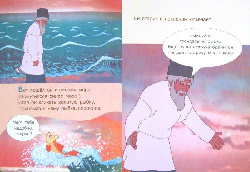 Иллюстрация 1 из 21 для Сказка о рыбаке и рыбке - Александр Пушкин | Лабиринт - книги. Источник: Лабиринт