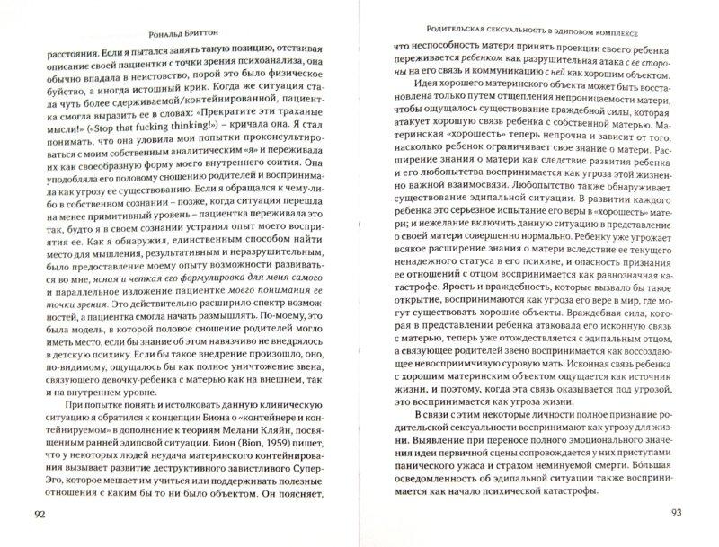Иллюстрация 1 из 9 для Эдипов комплекс сегодня. Клинические аспекты - Бриттон, Фельдман, О`Шонесси | Лабиринт - книги. Источник: Лабиринт