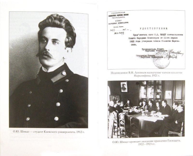 Иллюстрация 1 из 5 для Отто Шмидт - Владислав Корякин | Лабиринт - книги. Источник: Лабиринт