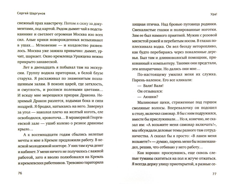 Иллюстрация 1 из 6 для УРА! - Сергей Шаргунов   Лабиринт - книги. Источник: Лабиринт