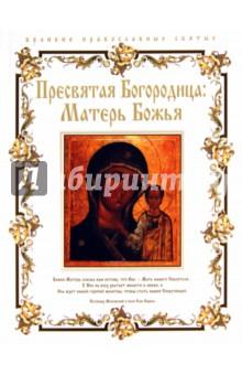 Пресвятая Богородица: Матерь Божья иконы urazaev shop панно маленькое пресвятая богородица