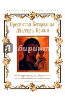 Пресвятая Богородица: Матерь Божья все цены