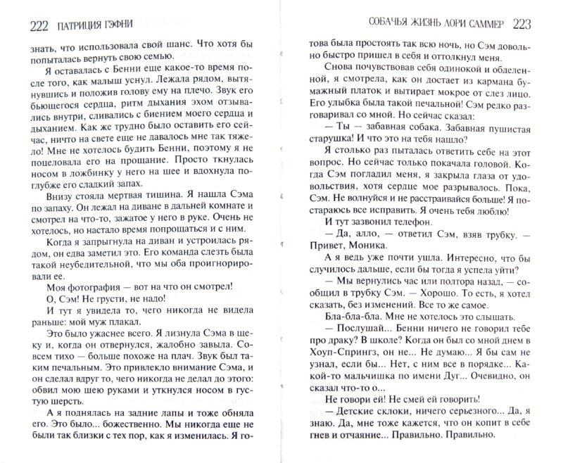 Иллюстрация 1 из 15 для Затерянные в смерти - Робертс, Гэфни, Лэнган, Блейни | Лабиринт - книги. Источник: Лабиринт