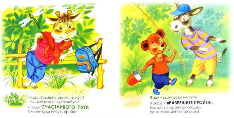 Иллюстрация 1 из 14 для Вежливые слова - Марина Дружинина | Лабиринт - книги. Источник: Лабиринт