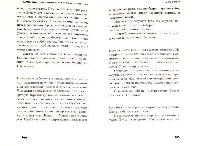 Иллюстрация 1 из 22 для Стрела времени, или Природа преступления - Мартин Эмис   Лабиринт - книги. Источник: Лабиринт