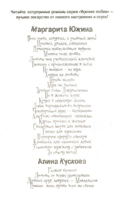 Иллюстрация 1 из 6 для За сбычу мечт - Маргарита Южина | Лабиринт - книги. Источник: Лабиринт