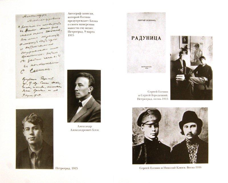 Иллюстрация 1 из 6 для Есенин: путь и беспутье - Алла Марченко | Лабиринт - книги. Источник: Лабиринт
