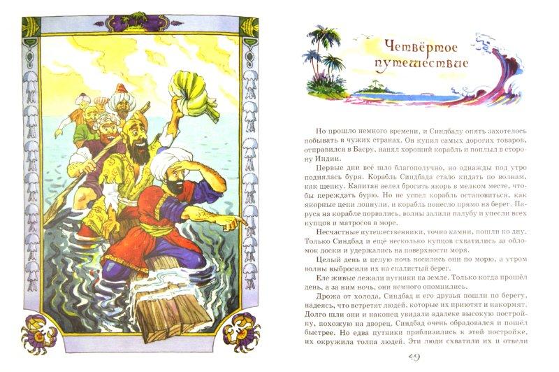 Иллюстрация 1 из 10 для Волшебная лампа Аладдина | Лабиринт - книги. Источник: Лабиринт