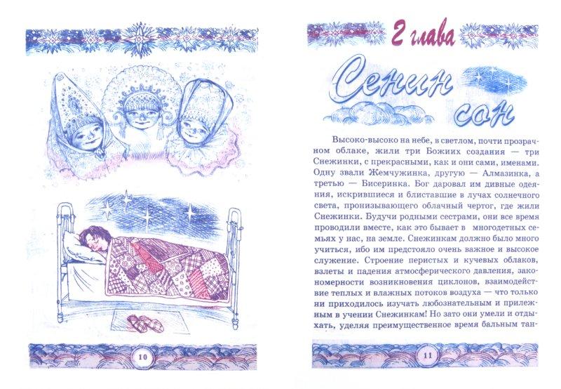Иллюстрация 1 из 5 для Сказка о трех снежинках - Артемий Протоиерей | Лабиринт - книги. Источник: Лабиринт