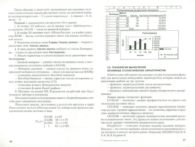 Иллюстрация 1 из 6 для Компьютерные технологии в экономике: Учебное пособие - Петр Мельников | Лабиринт - книги. Источник: Лабиринт
