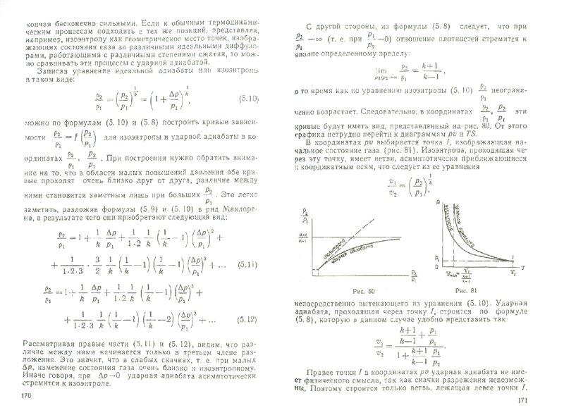 Иллюстрация 1 из 11 для Прикладная газовая динамика (Репринт) - Борис Виноградов   Лабиринт - книги. Источник: Лабиринт
