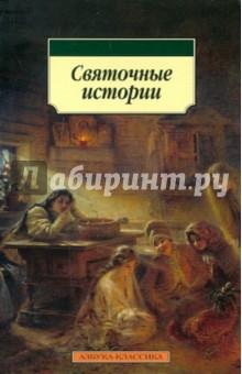 Святочные истории. Рассказы