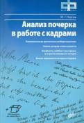 Анализ почерка в работе с кадрами
