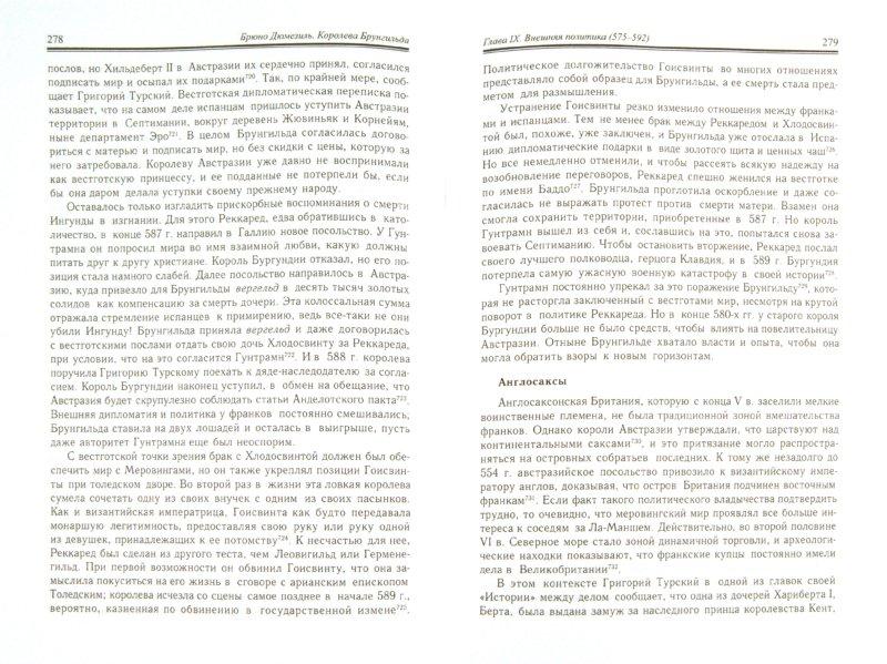 Иллюстрация 1 из 8 для Королева Брунгильда - Брюно Дюмезиль | Лабиринт - книги. Источник: Лабиринт