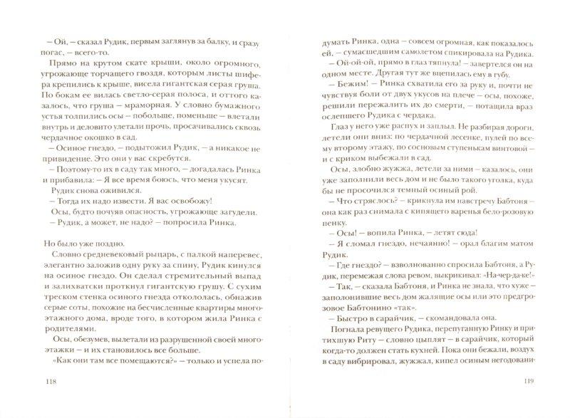 Иллюстрация 1 из 22 для Грибной дождь для героя - Дарья Вильке | Лабиринт - книги. Источник: Лабиринт