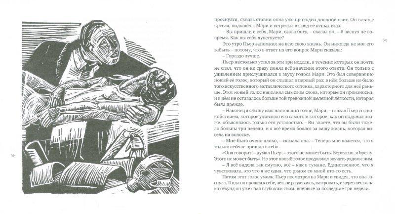 Иллюстрация 1 из 9 для Пробуждение - Гайто Газданов | Лабиринт - книги. Источник: Лабиринт