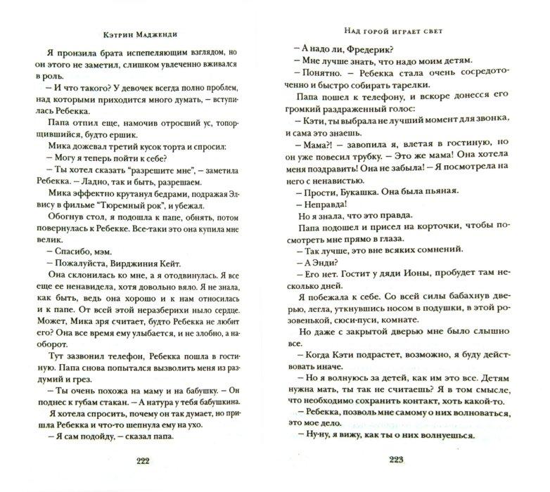 Иллюстрация 1 из 6 для Над горой играет свет - Кэтрин Мадженди | Лабиринт - книги. Источник: Лабиринт