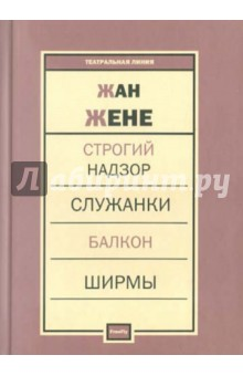 Пьесы  лучшие пьесы 2012
