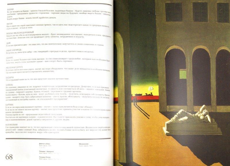 Иллюстрация 1 из 2 для Ван дер Вейден, Де Кирико, Дейнека, Марко Поло №2 | Лабиринт - книги. Источник: Лабиринт