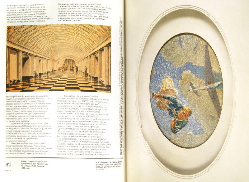 Иллюстрация 1 из 23 для Московскому метро - 70 лет. №14 | Лабиринт - книги. Источник: Лабиринт