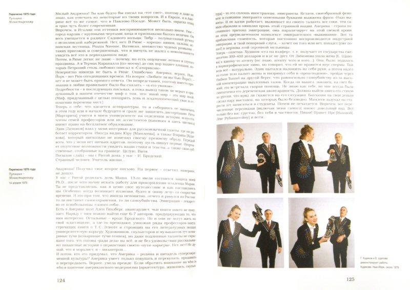 Иллюстрация 1 из 2 для Москва-Нью-Йорк № 21 - Тупицын, Тупицына | Лабиринт - книги. Источник: Лабиринт