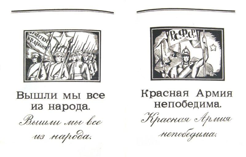 Иллюстрация 1 из 3 для Красная Армия. 1918-1946 (+СD) | Лабиринт - книги. Источник: Лабиринт