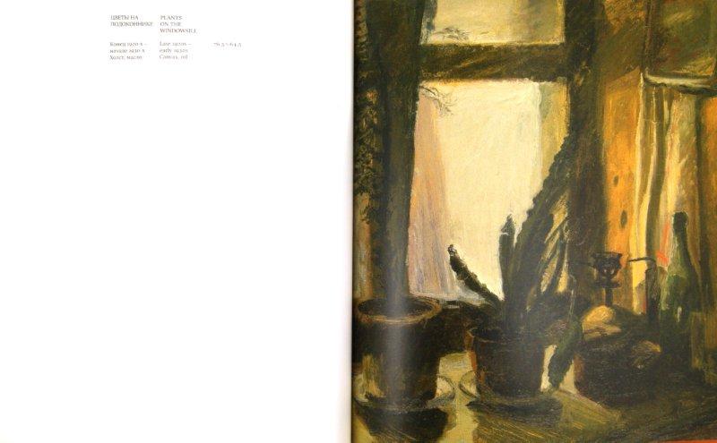 Иллюстрация 1 из 2 для Леонид Зусман - Саша Балашов | Лабиринт - книги. Источник: Лабиринт