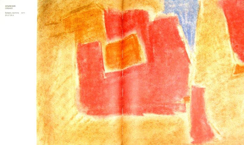 Иллюстрация 1 из 3 для Каменский - Александр Балашов | Лабиринт - книги. Источник: Лабиринт