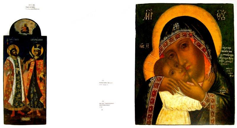 Иллюстрация 1 из 3 для Русская икона XVIII века - Наталия Комашко   Лабиринт - книги. Источник: Лабиринт