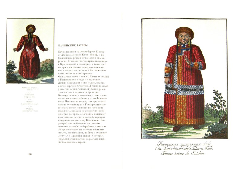 Иллюстрация 1 из 3 для Народы России. Комплект из 4-х книг | Лабиринт - книги. Источник: Лабиринт