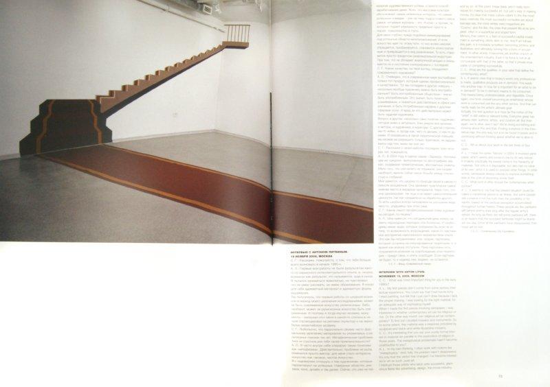 Иллюстрация 1 из 2 для Урбанистический формализм - Кикодзе, Мизиано   Лабиринт - книги. Источник: Лабиринт