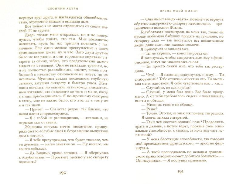 Иллюстрация 1 из 14 для Время моей жизни - Сесилия Ахерн | Лабиринт - книги. Источник: Лабиринт