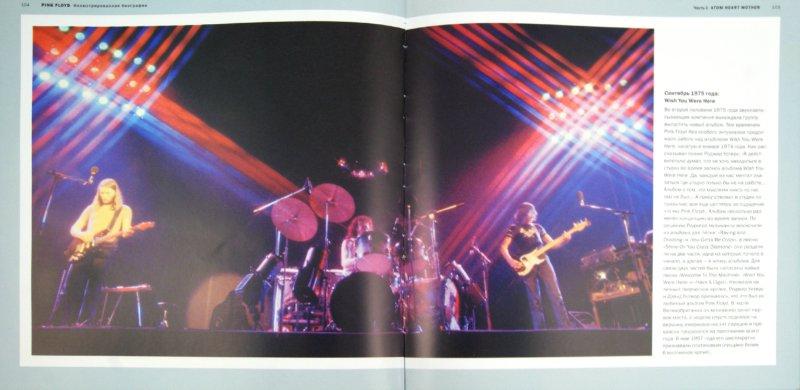 Иллюстрация 1 из 12 для Pink Floyd. Иллюстрированная биография - Мэри Клейтон   Лабиринт - книги. Источник: Лабиринт