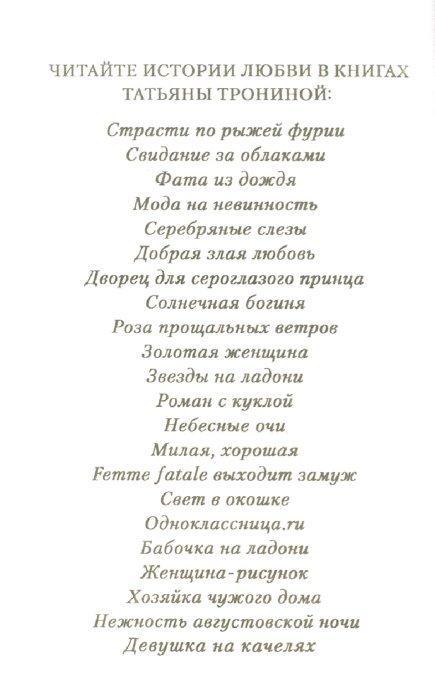 Иллюстрация 1 из 6 для Роман с куклой - Татьяна Тронина   Лабиринт - книги. Источник: Лабиринт