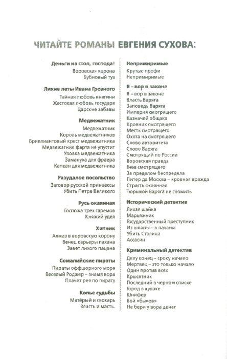 Иллюстрация 1 из 6 для Убить по закону гор - Евгений Сухов | Лабиринт - книги. Источник: Лабиринт