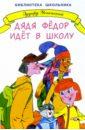 Успенский Эдуард Николаевич Дядя Федор идет в школу
