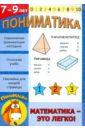 Пониматика. Математика— это легко! 7-9 лет, Ардаширова Е. В.