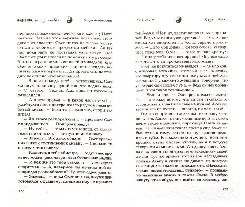 Иллюстрация 1 из 5 для Андрогин - Влада Алиферцева | Лабиринт - книги. Источник: Лабиринт