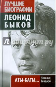 Леонид Быков. Аты-баты...
