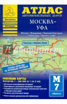 Атлас автомобильных дорог. Москва-Уфа авиабилеты москва уфа