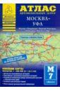 Атлас автомобильных дорог. Москва-Уфа дешевые авиабилеты уфа москва
