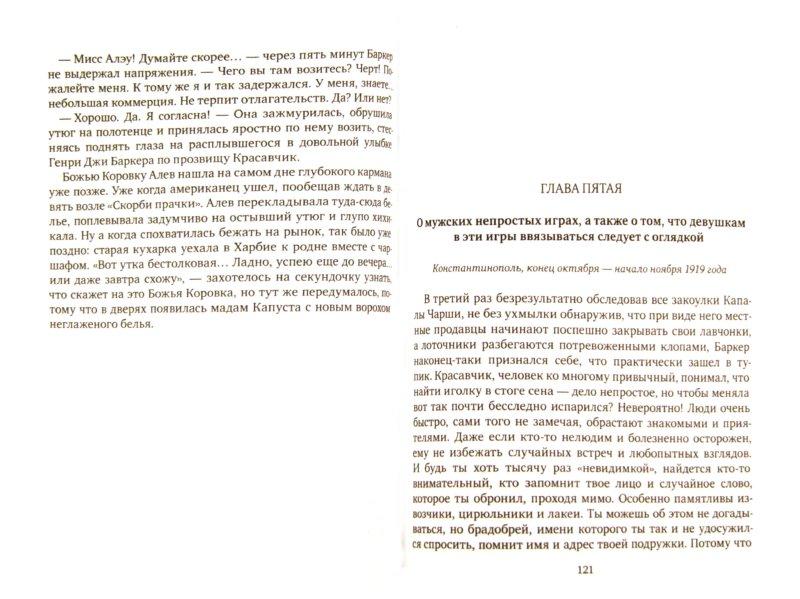 Иллюстрация 1 из 5 для Охотники. Книга 1. Погоня за жужелицей - Лариса Бортникова | Лабиринт - книги. Источник: Лабиринт