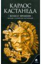 Колесо времени. Сочинения в 6-ти томах. Том 6, Кастанеда Карлос