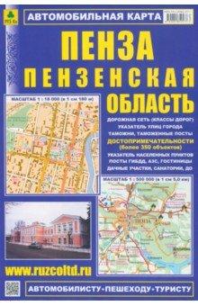 Автомобильная карта: Пенза. Пензенская область