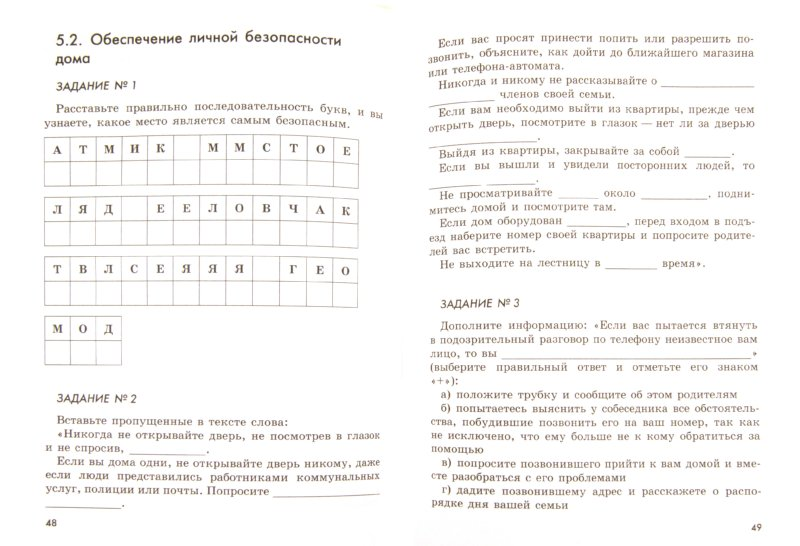 Иллюстрация 1 из 6 для Основы безопасности жизнедеятельности. 5 класс. Рабочая тетрадь - Смирнов, Маслов, Хренников | Лабиринт - книги. Источник: Лабиринт