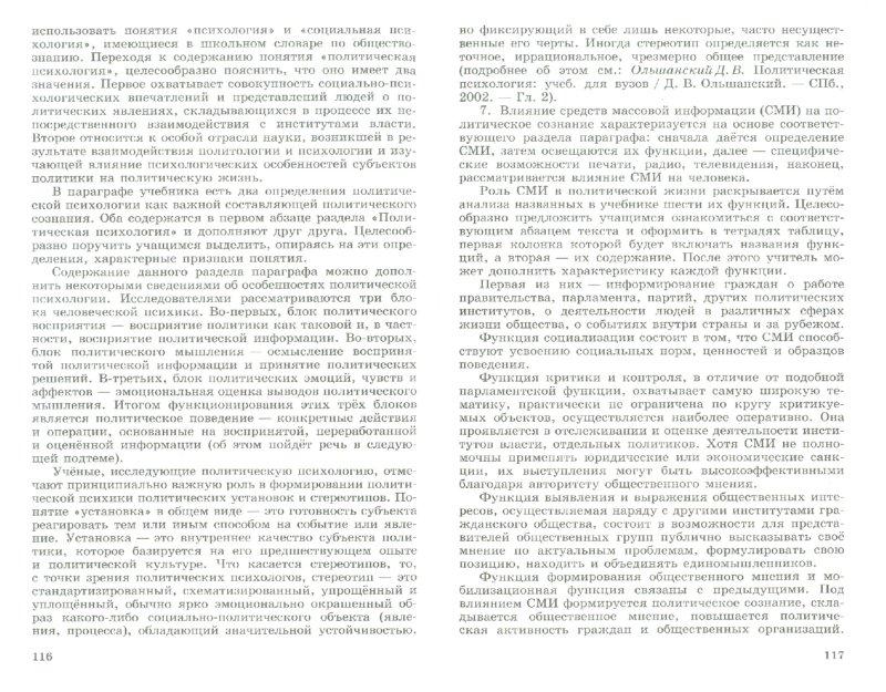 Иллюстрация 1 из 11 для Обществознание. 11 класс. Поурочные разработки. Базовый уровень - Боголюбов, Иванова, Городецкая   Лабиринт - книги. Источник: Лабиринт